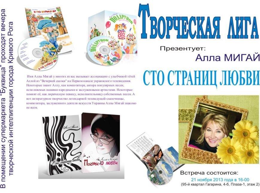 Плакат творческая лига Алла МИГАЙ Вектор
