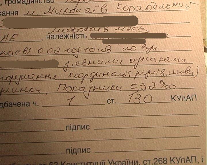 Миколаїв_УДАІ_пьяные_18-11-13_7