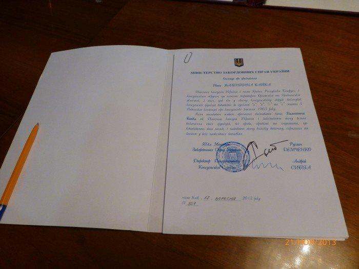 20131125_гродно_посольство украины в гродно