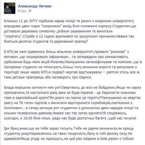 28 ноября: Срыв студенческой акции за ЕС, вечерний «Евромайдан», а прокуратура требует вернуть Дрозденко в СИЗО (ФОТО), фото-1