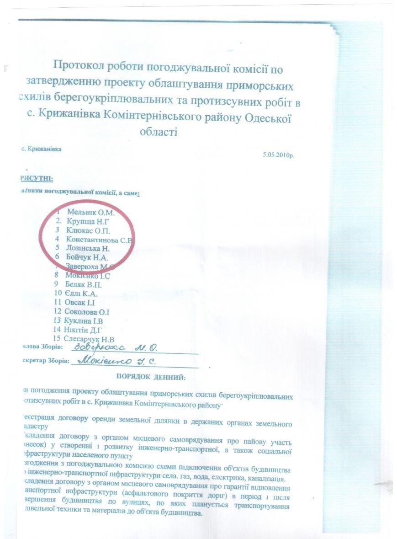 Отсканированный документ3