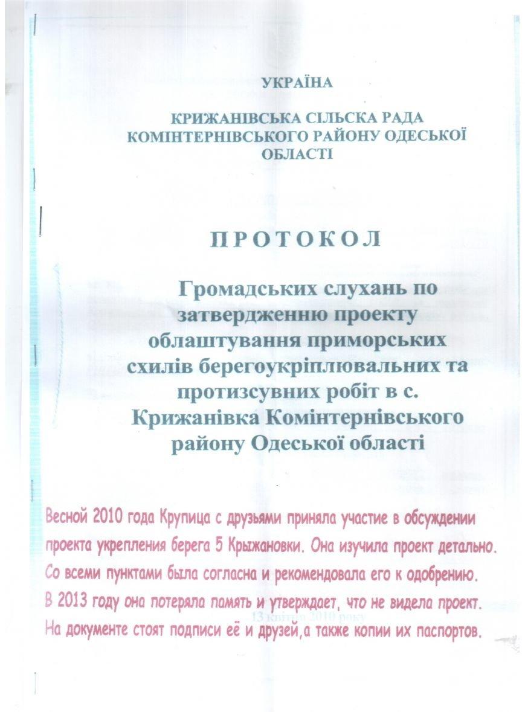 Отсканированный документ1