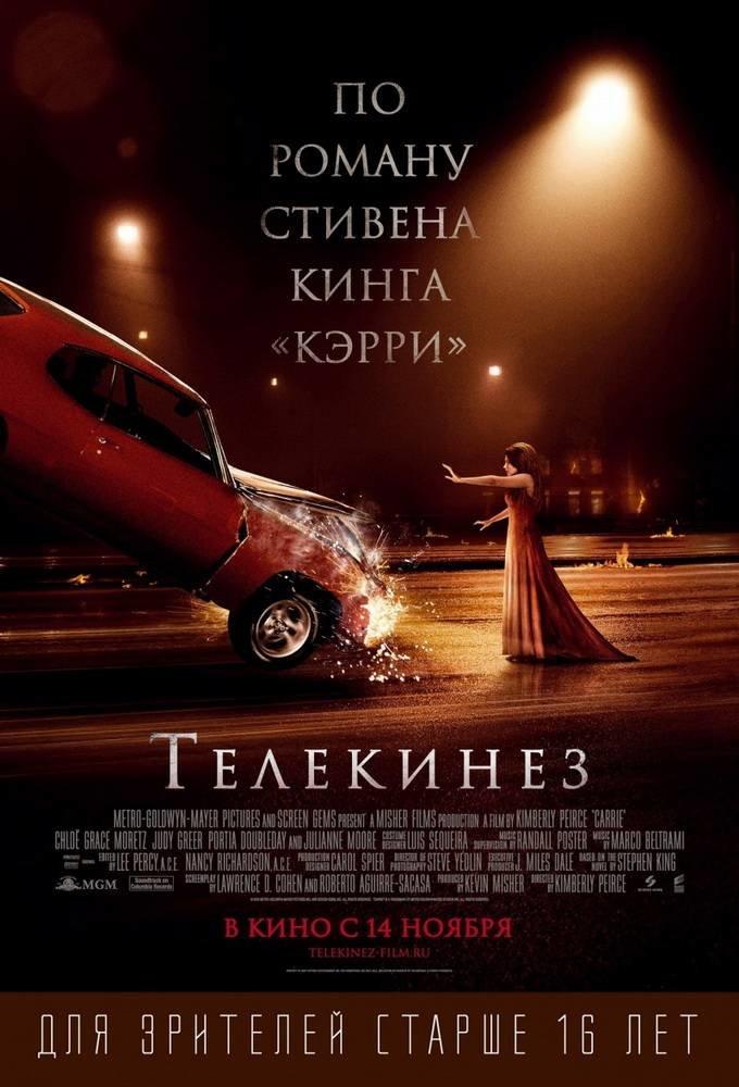 телекинез
