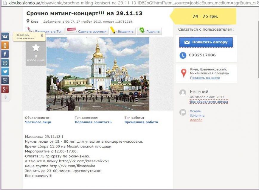 На Slando шукають активістів «проти» ЄС за 150-200 гривень (ФОТО), фото-1