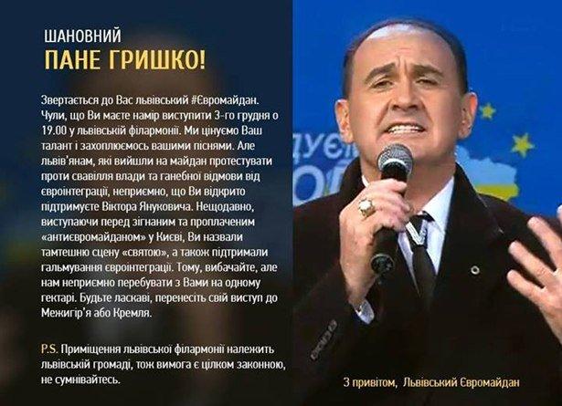 Львівський євромайдан домігся того, що  В.Гришко не приїде сьогодні до Львова, фото-1