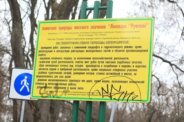 20131204_гродно_румлёво_результаты слушания-2