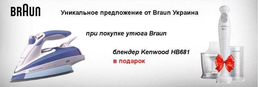 Новогодние подарки от официального магазина Braun, фото-1