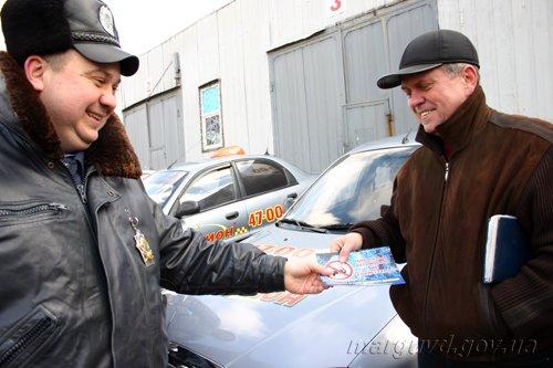 04_12_2013_Mariupol_GAI_Listovki_3