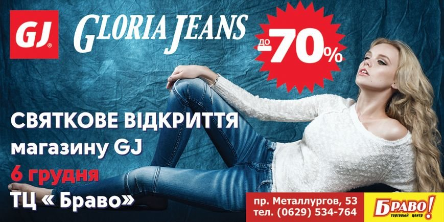 Gloria Jeans_web