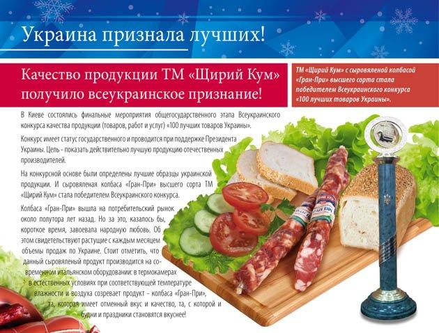 ТМ «Щирий Кум» дарит подарки, хорошее настроение  и отменный вкус!, фото-3