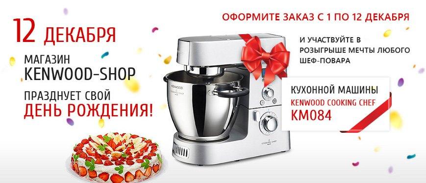 Выиграй личного шеф-повара для своей кухни!, фото-1