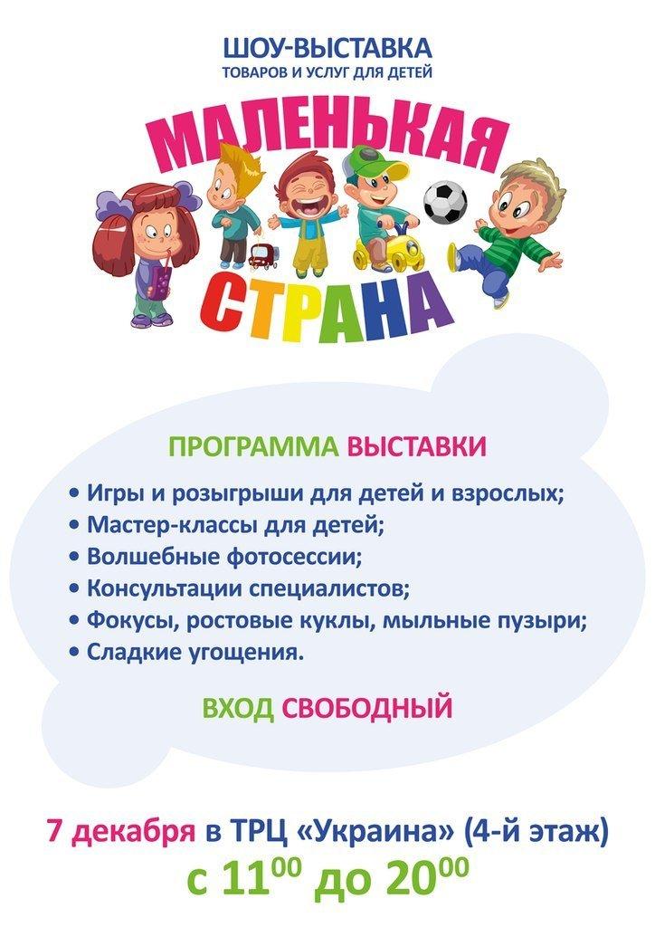 Посетите «Маленькую страну», шоу-выставку товаров и услуг для детей!, фото-2
