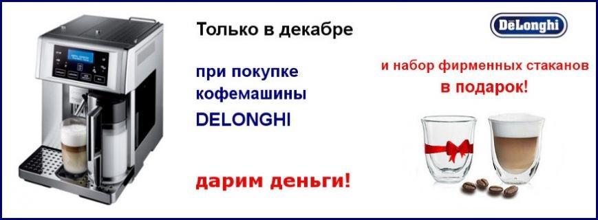DeLonghi Украина дарит деньги и подарки!, фото-1