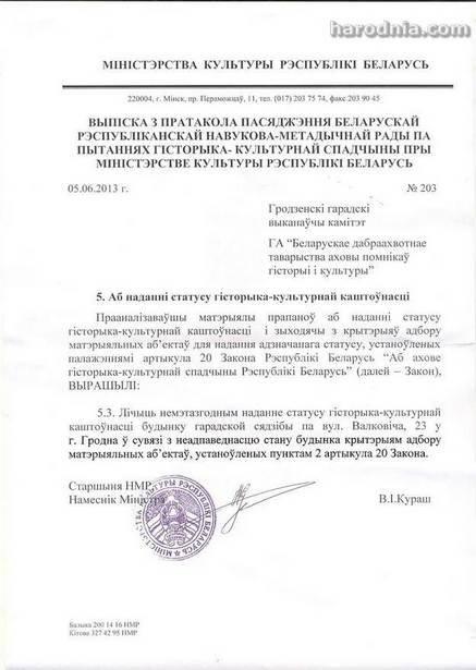 20131207_гродно_дом_снести-власти
