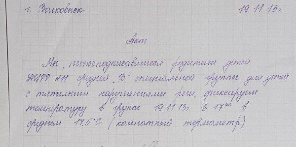 20131211_гродно_область-волковыск_дети_морозят_окна_утепление_замена окон-8