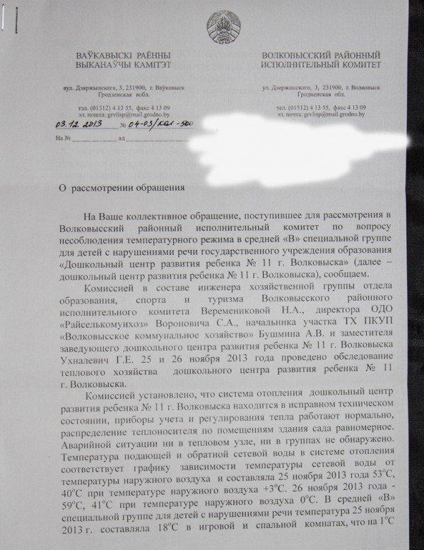 20131211_гродно_область-волковыск_дети_морозят_окна_утепление_замена окон-11