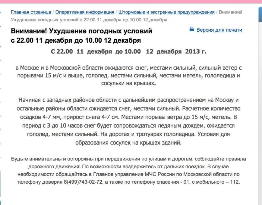 Снимок экрана 2013-12-11 в 23.40.16