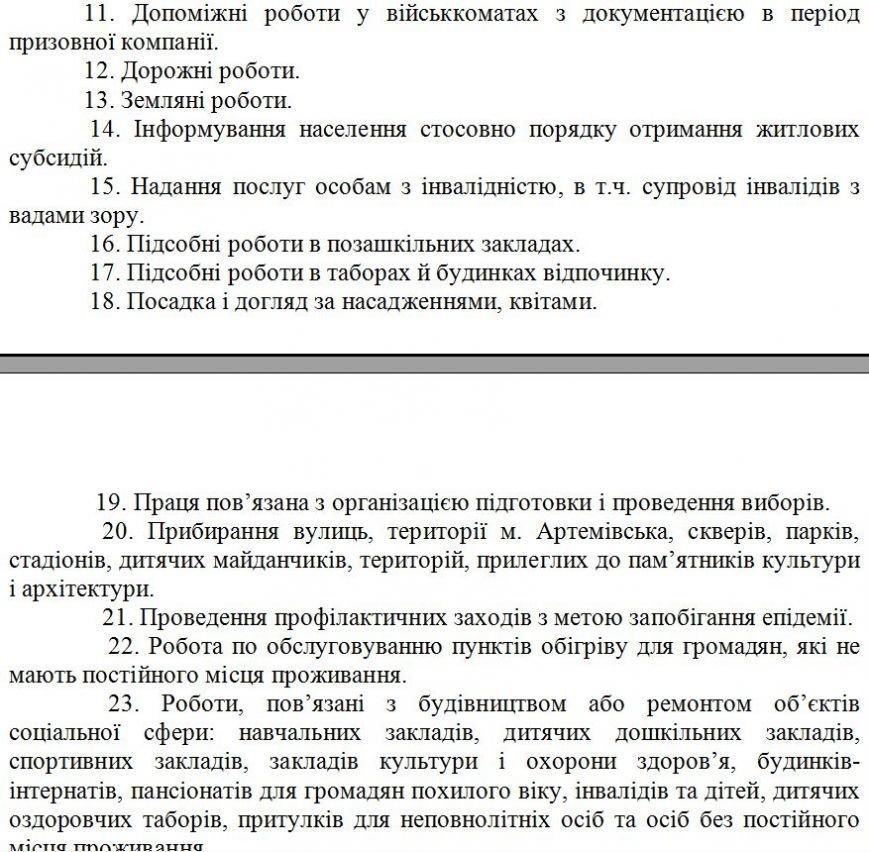 В Артемовском горсовете не удается организовать общественные работы для безработных, фото-2