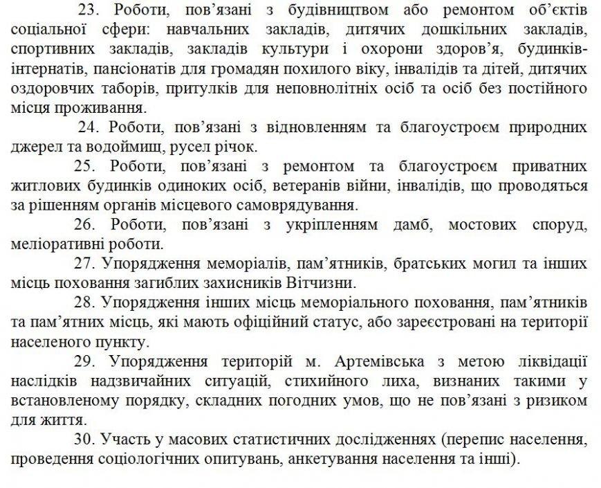В Артемовском горсовете не удается организовать общественные работы для безработных, фото-3