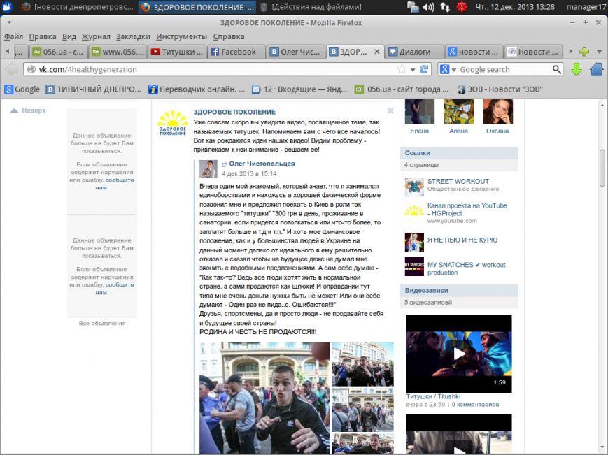 Снимок экрана - 12.12.2013 - 13:28:55