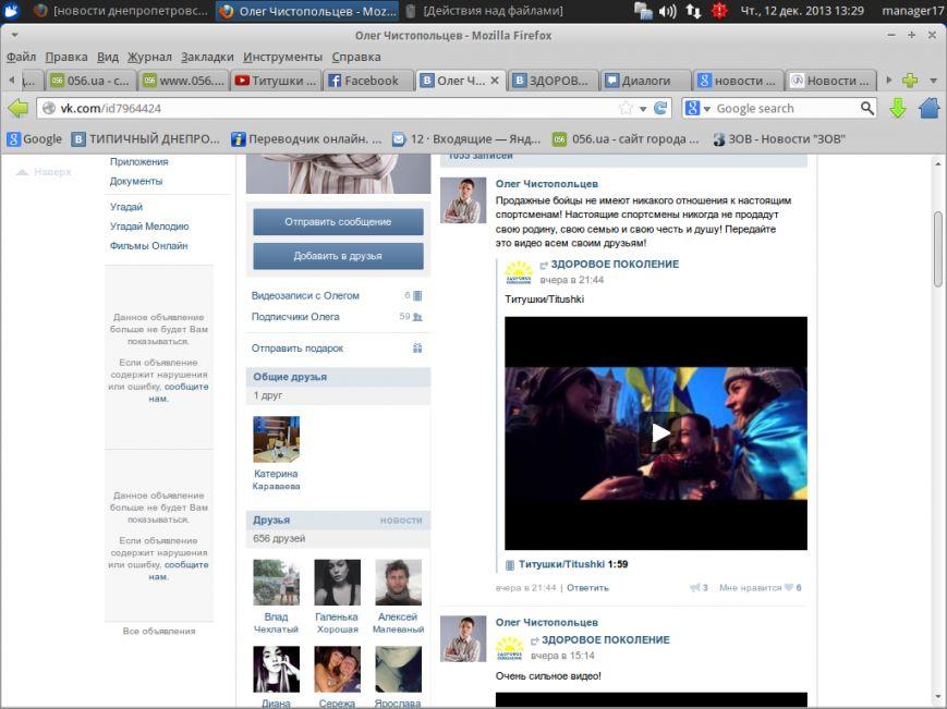 Снимок экрана - 12.12.2013 - 13:29:27