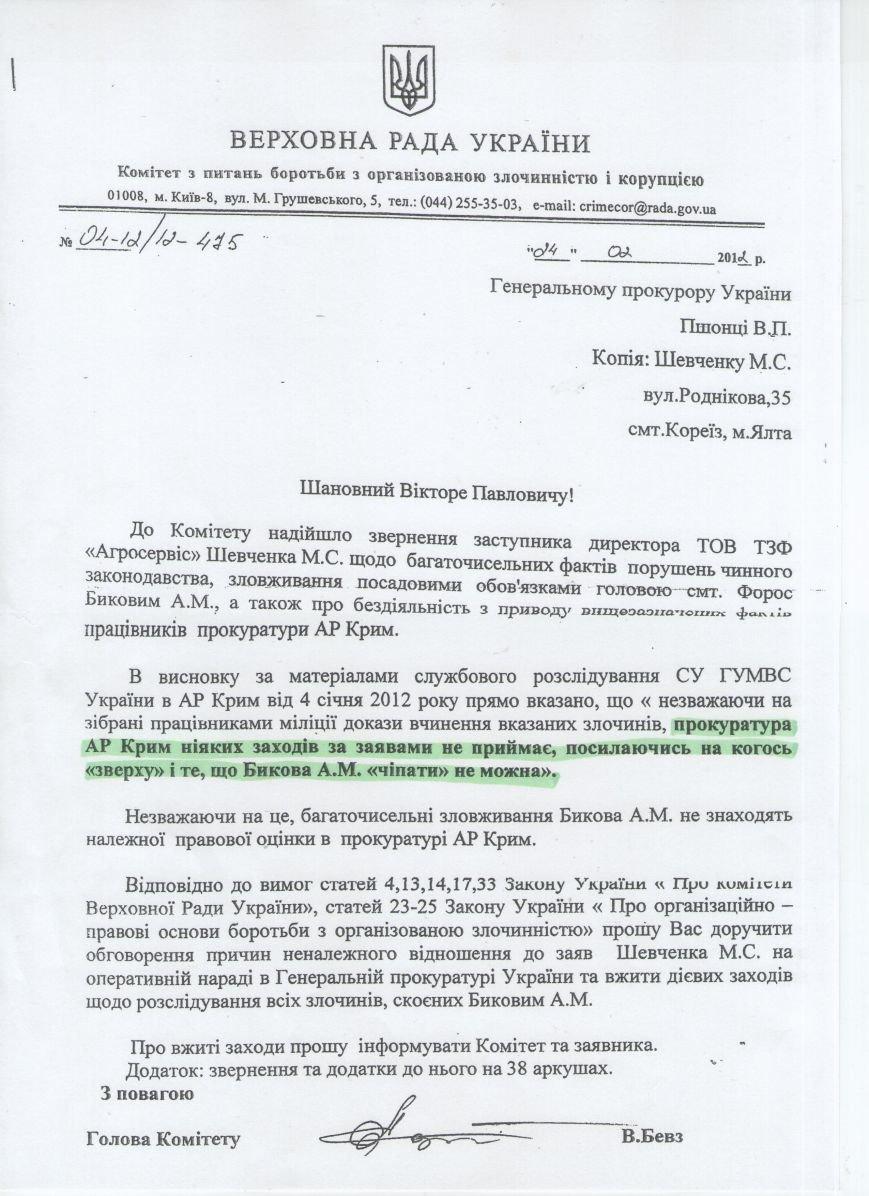 МВД Крыма располагает доказательствами уголовных преступлений Форосского поселкового головы (ДОКУМЕНТ, ВИДЕО), фото-2