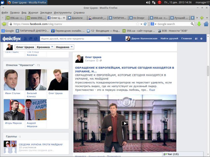 Снимок экрана - 13.12.2013 - 14:56:40