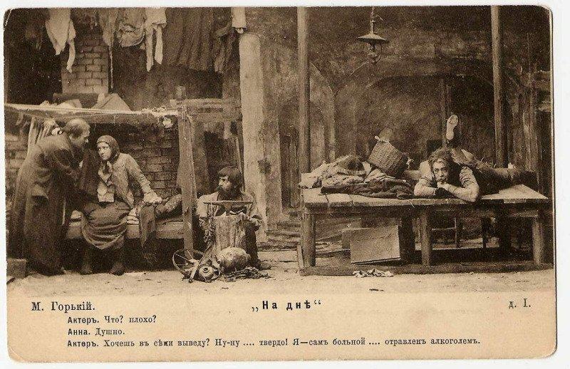 на дне 1903