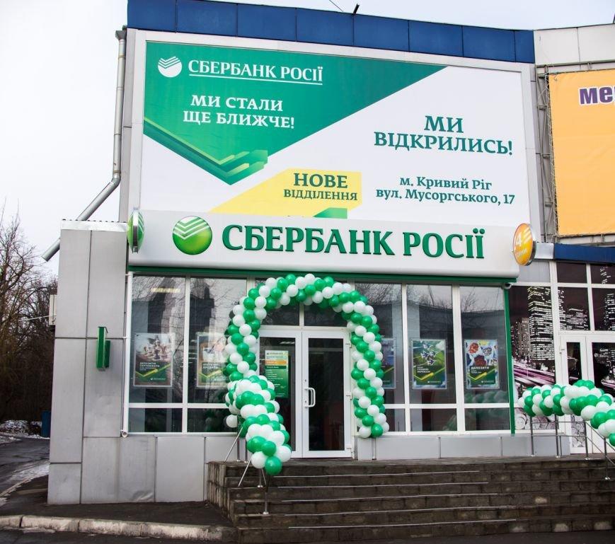 Сегодня в Кривом Роге открылось новое отделение «Сбербанка России» (ФОТО), фото-1