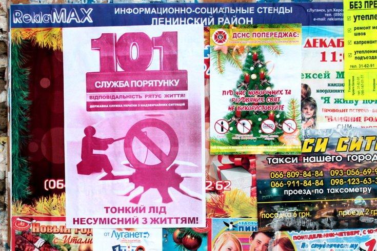 Спасатели напоминают луганчанам о правилах пожарной безопасности в новогодние праздники (ФОТО), фото-4