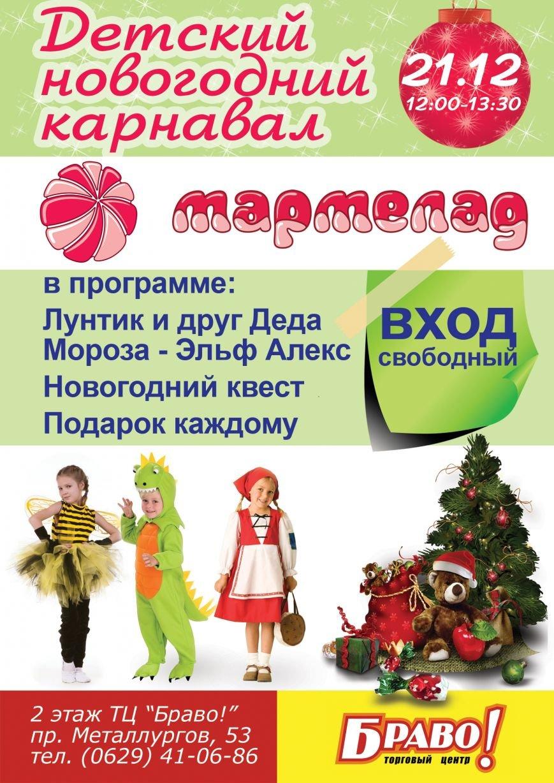 мармелад новый год