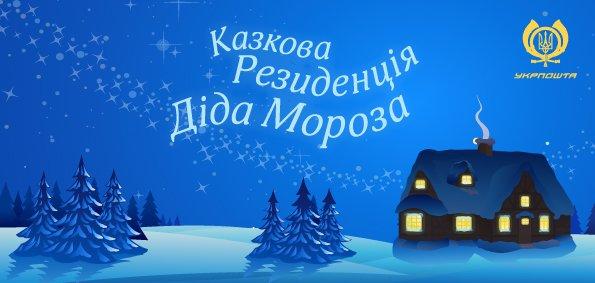 Резиденцмя Деда Мороза