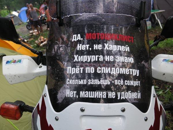 20131220_гродно_байкер из щучина_мотопутешествие-8
