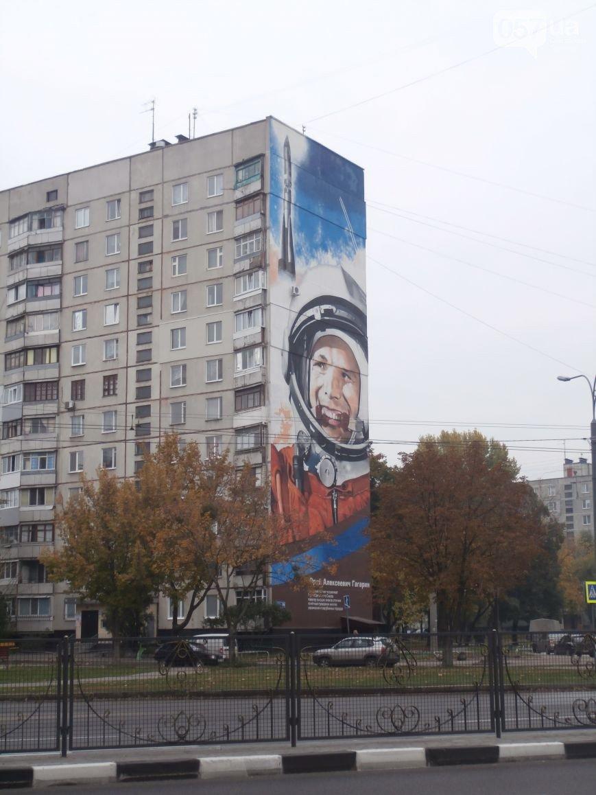 Харьков-5