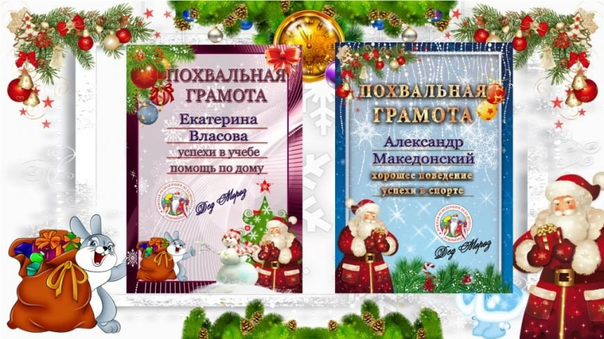 ГРАМОТА-1024x576