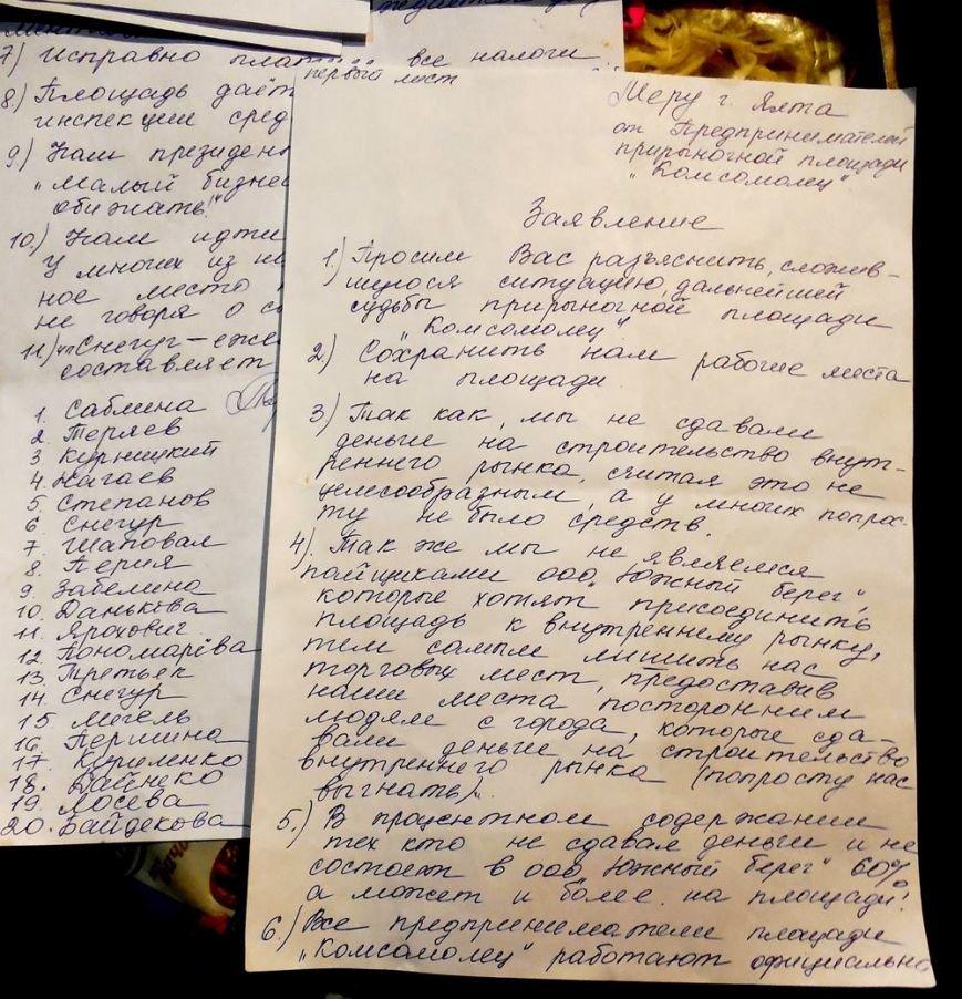 Комсомольский тупик, фото-1