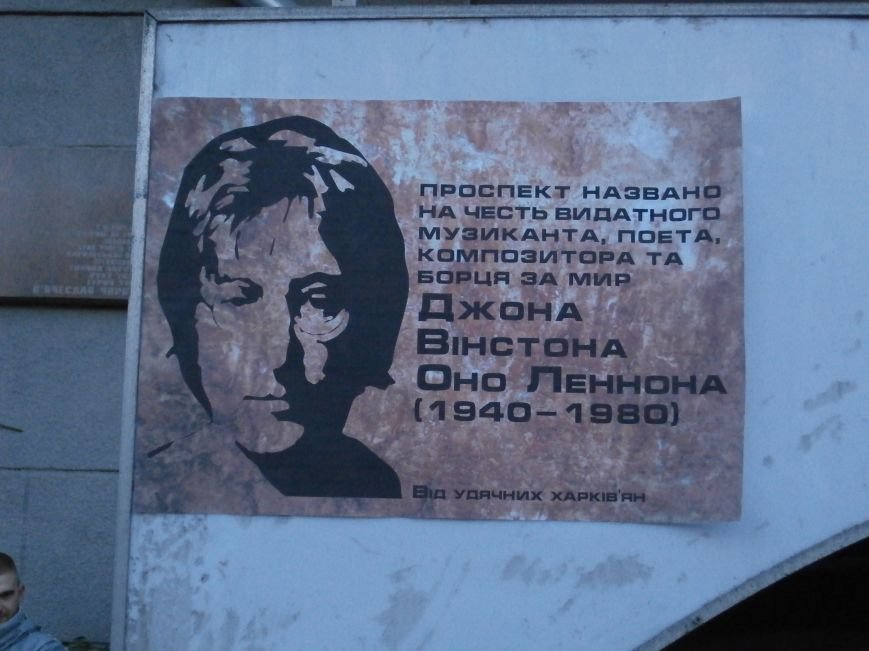 Харьковчане символически переименовали проспект Ленина в честь фронтмена британской группы The Beatles Джона Леннона (фото, видео), фото-30