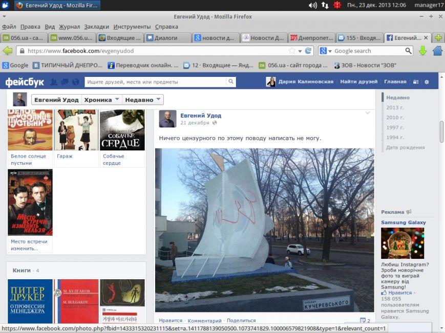 Снимок экрана - 23.12.2013 - 12:06:50