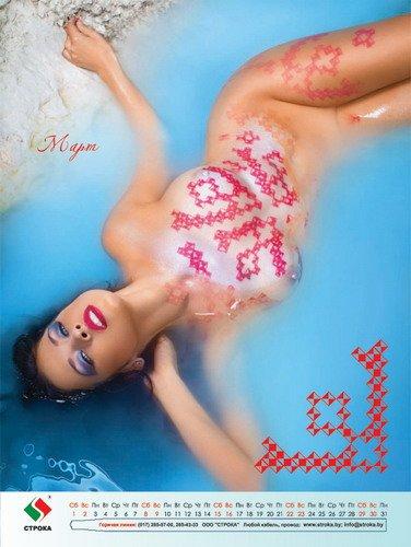 20131224_гродно_эротический календарь_белорусские мальдивы_красносельские меловые горы-3