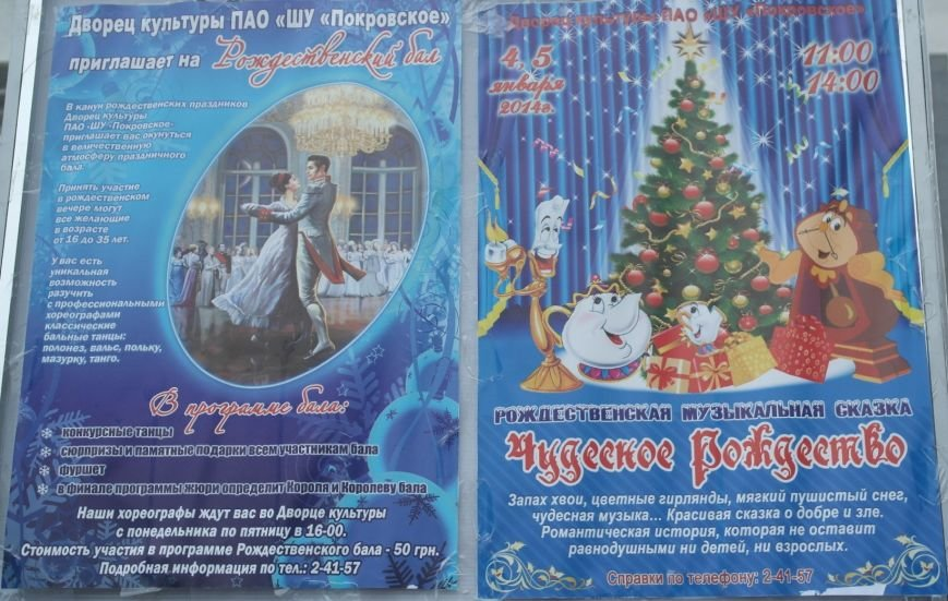 В Красноармейске состоится Рождественский бал, фото-1