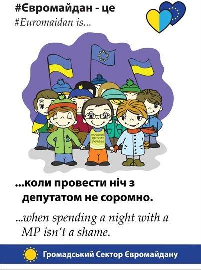Магнитики и наклейки со столичного «Евромайдана» завоёвывают  Чернигов, фото-5