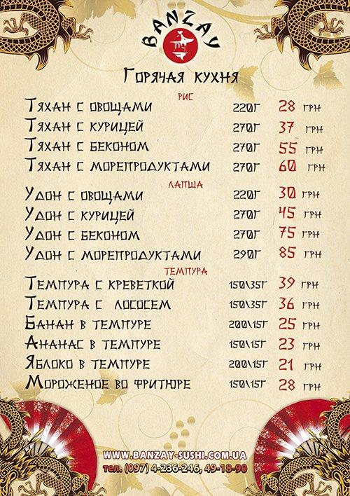 А4 меню