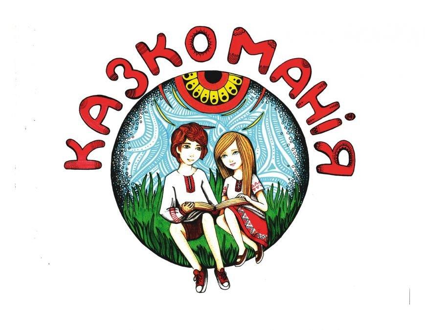 Логотип_Казкоман__я