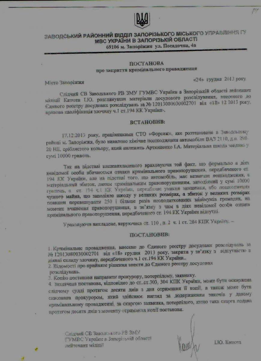 Запорожская милиция не считает преступлением повреждение автомобиля активиста местного ЕвроМайдана (ДОКУМЕНТЫ), фото-1