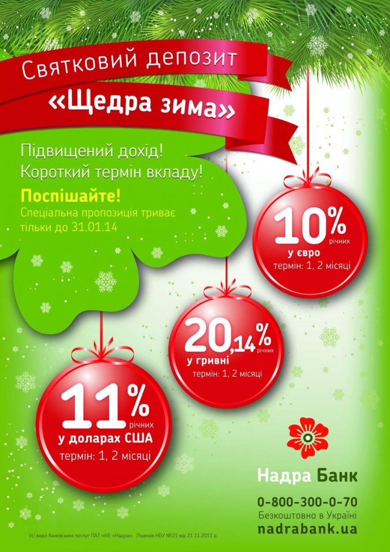 Щедрая зима с банком «Надра»: новый краткосрочный депозит с повышенными процентными ставками, фото-1