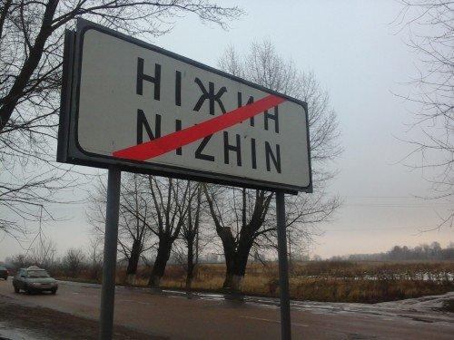 Черниговская область: Нежин меняет название города на «Прилуки», фото-2