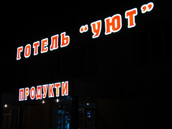 Рекламный цех города Красноармейска – качество, проверенное временем, фото-11
