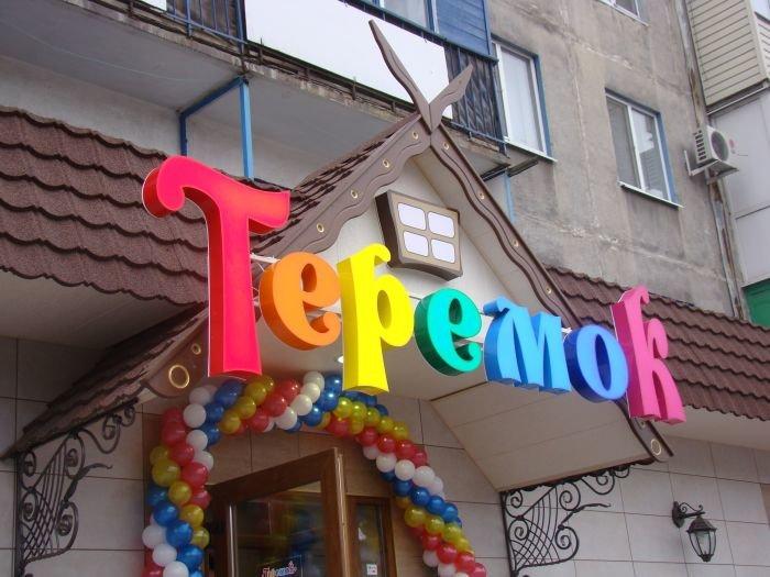 Рекламный цех города Красноармейска – качество, проверенное временем, фото-2