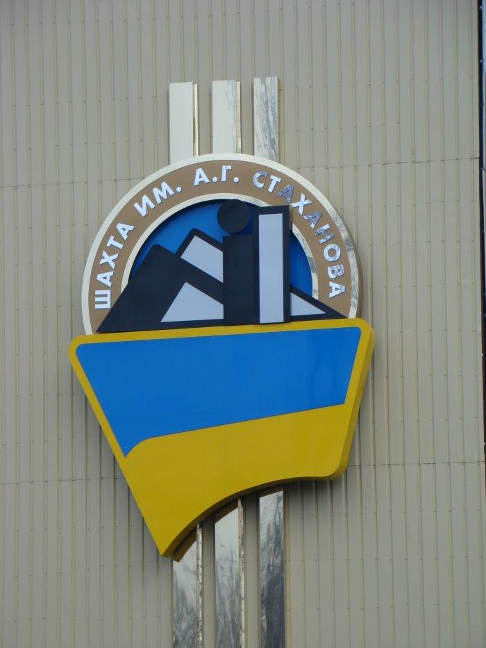 Рекламный цех города Красноармейска – качество, проверенное временем, фото-5