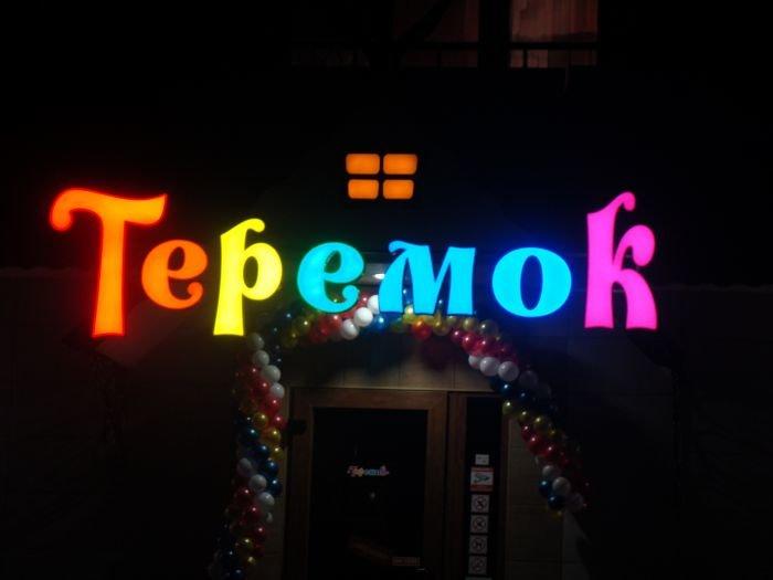 Рекламный цех города Красноармейска – качество, проверенное временем, фото-3